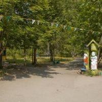 В Парке, Шумерля