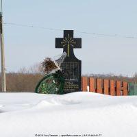 памятник погибшим от политических репрессий, Ядрин