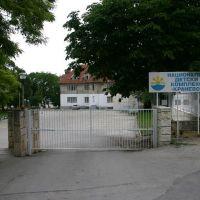 """Национальный детский комплекс """"Кранево"""", Кранево"""