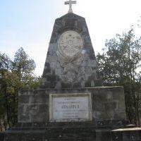 Паметника на Александър II, Ловеч