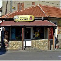Little shop of corner / Магазинче на кьоше, Свиленград