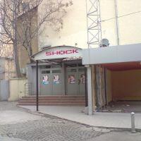 SHOCK, Хасково