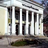 """Читалище  ,,Родолюбие"""" / Community  Center  """"Patriotism"""", Асеновград"""