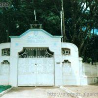 * Portão da Chácara Sinhazinha, Арагуари