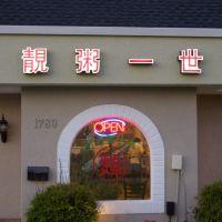 靚粥一世 Fat Wongs Kitchen, Сан-Бруно