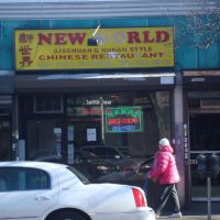 NEW WORLD, Chinese Restaurant. S.Bradway. Yonkers,NY-10705, Йонкерс