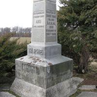 Tarhe Monument, Аппер-Сандуски