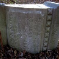 Rutter Tombstone, Йидон
