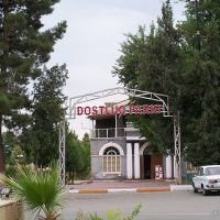 Dostluq parki, Евлах