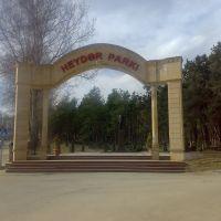 Heydər parkı, Кедабек