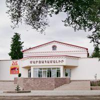 Martuni Sports Complex, Маргуни