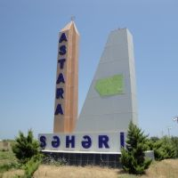 Astara City, Астара