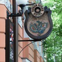 Kecskemét, Hotel Három Gúnár, Кечкемет