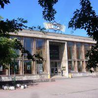 The Dózsa cinema, Dunaújváros, Дунауйварош