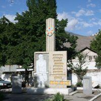 War Memorial, Хорог