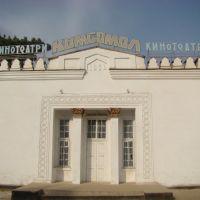 Cinema Komsomol, Куляб