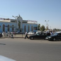автовокзал (г.Курган-Тюбе, Хатлон).., Пяндж
