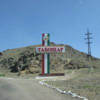 въезд в Табошар, Кансай