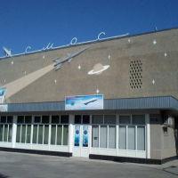 кинотеатр, Чкаловск