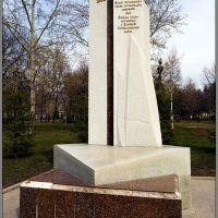 Памятник павшим в Великой Отечественной войне, Уфра