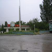 Kyrgyz-Uzbek border, Балыкчи