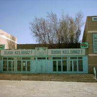 71-Средний школы, Ходжейли