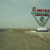 Moynaq, Чимбай