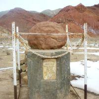 Wrestlers stone, Гузар