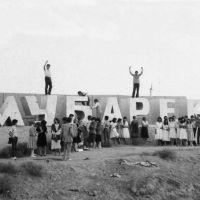 Въезд в Мубарек от Карши - 1986 г., Касан