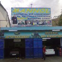 "Avto servis ""Mannol"" Oromhog kucha, Касансай"