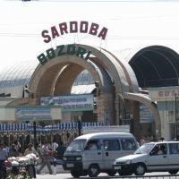Sardoba, Наманган