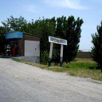 kattakurgan, Красногвардейск