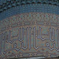 The Gūr-e Amīr mausoleum, Tamerlan., Самарканд