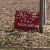 Grenze Afghanistan/Uzbekistan bei Termez, Карлук