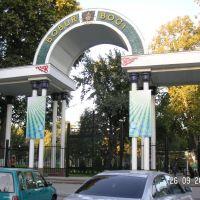 Парк Бобура., Димитровское