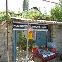 КсерокопияТелефонФакс :), Сырьдарья