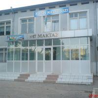 Школа №17, Бакабад