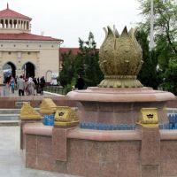 Taschkent: Baumwollbrunnen am Chorsu Plaza, Келес