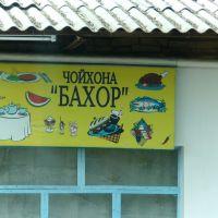 Guliston : restoroute, Пскент