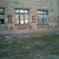 надписи, Янгибазар