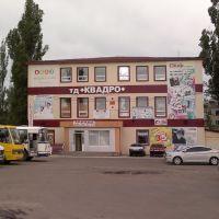"""КВАДРО"" 15.06.2013, Авдеевка"