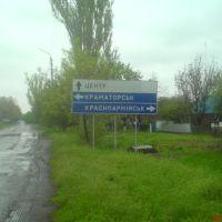 sign, Александровка