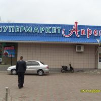 Месный Супермаркет, Александровка