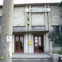 ж.д.вокзал АМВРОСИЕВКА, Амвросиевка