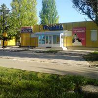 "магазин ""Техника для дома"", Амвросиевка"