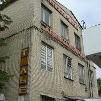 дом быта, Амвросиевка