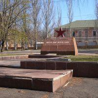 братская могила, Артемовск