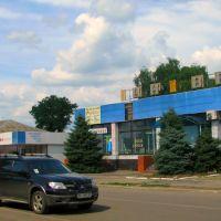 магазины (универсам), Великая Новоселка