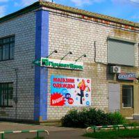 ПриватБанк, Великая Новоселка