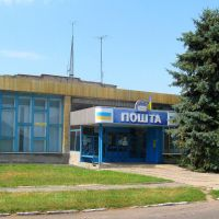 почта, Великая Новоселка